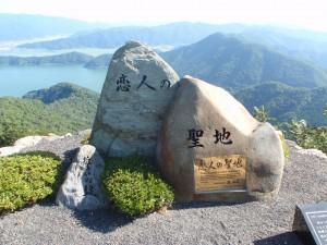 恋人の聖地の碑
