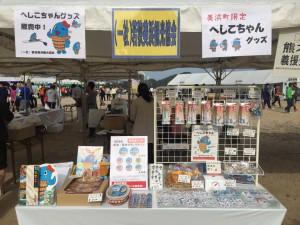 美浜五木ひろしマラソン物産展(若狭美浜観光協会)