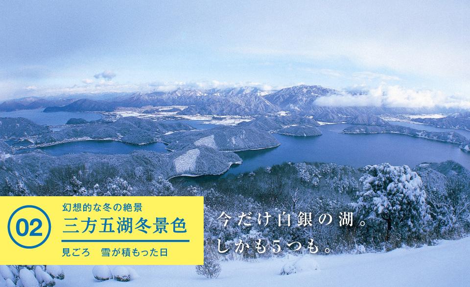 三方五湖冬景色 - 若狭美浜旬の88ヵ所
