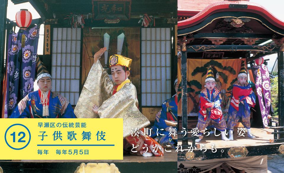子供歌舞伎 - 若狭美浜旬の88ヵ所