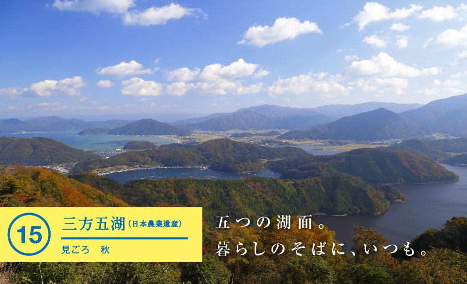三方五湖(日本農業遺産) - 若狭美浜旬の88ヵ所