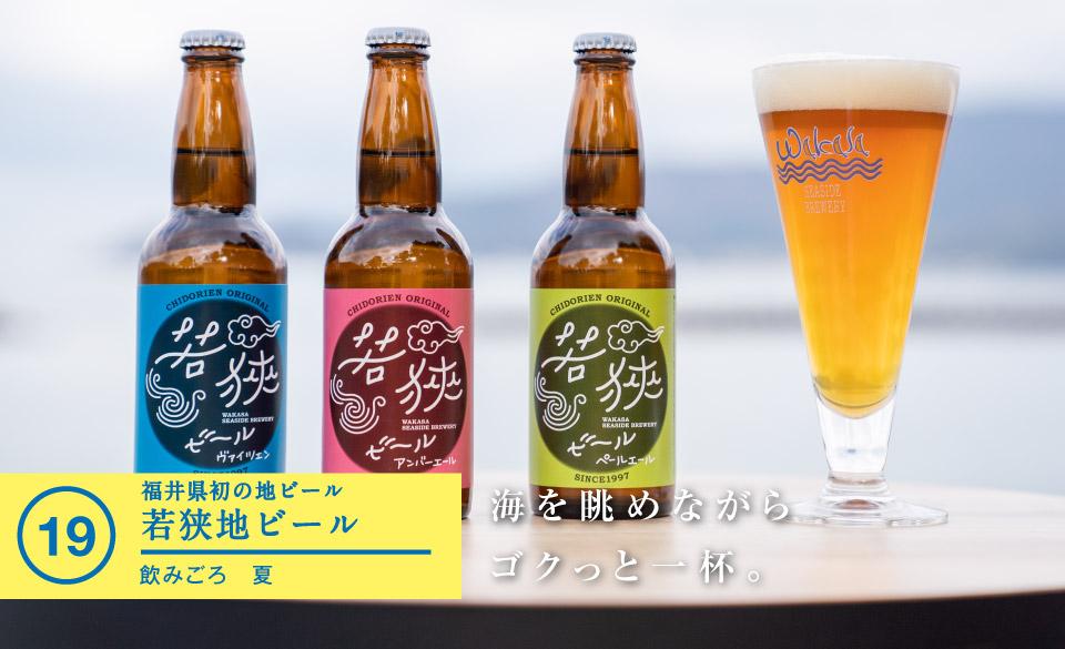 若狭地ビール - 若狭美浜旬の88ヵ所