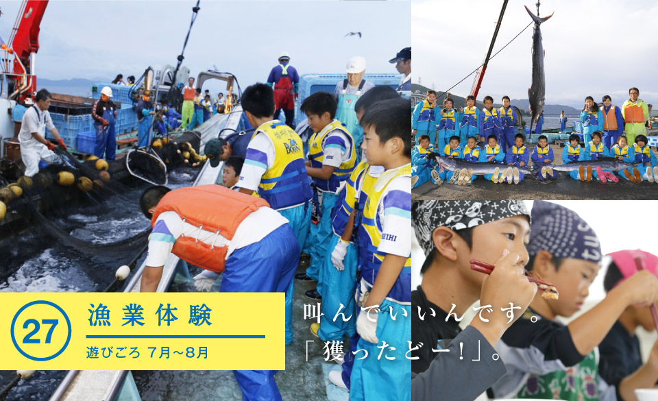 27-漁業体験 - 若狭美浜旬の88ヵ所