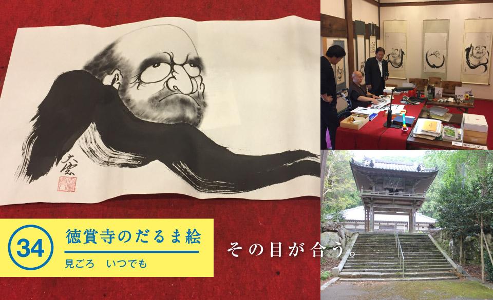 徳賞寺(達磨絵) - 若狭美浜旬の88ヵ所