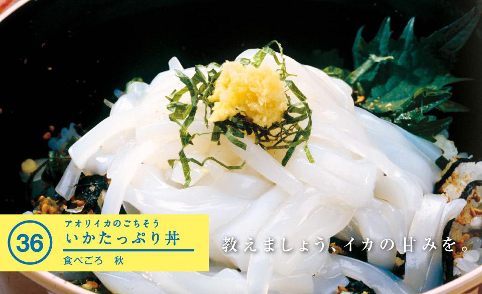いかたっぷり丼 - 若狭美浜旬の88ヵ所