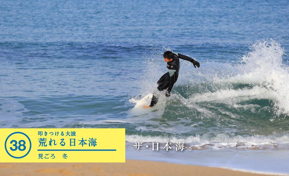 荒れる日本海 - 若狭美浜旬の88ヵ所