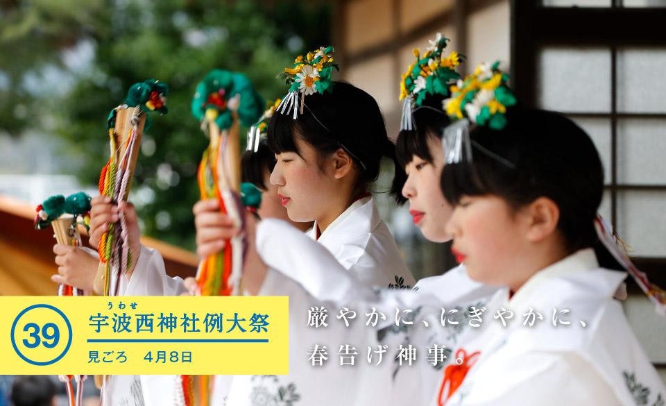 宇波西神社例祭 - 若狭美浜旬の88ヵ所