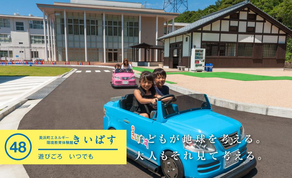美浜町エネルギー環境教育体験館「きいぱす」 - 若狭美浜旬の88ヵ所