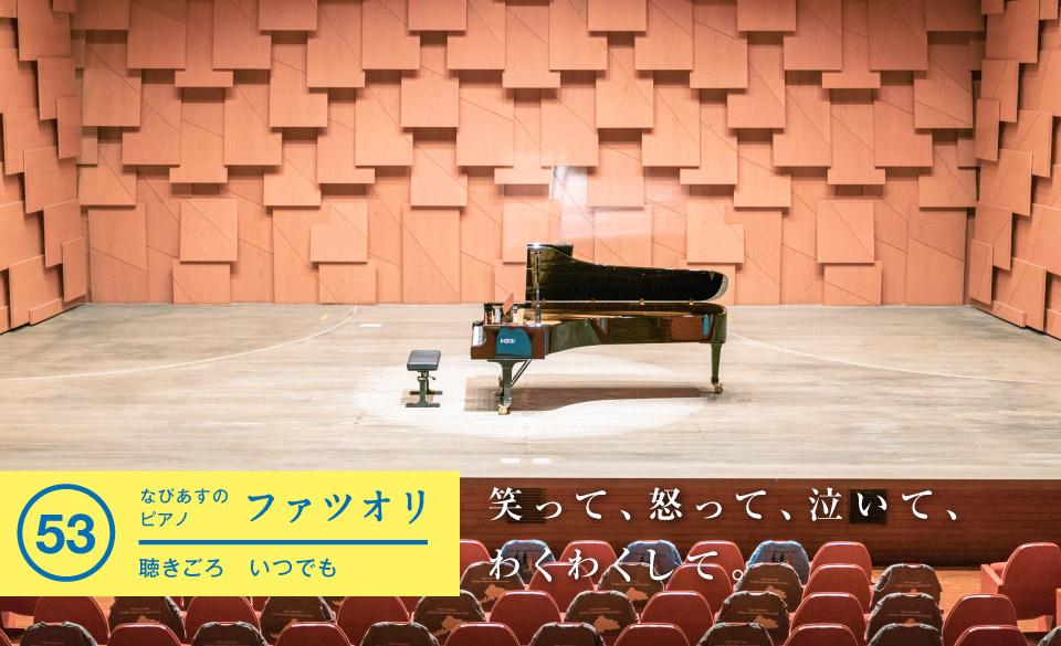 なびあすのピアノ「ファツオリ」- 若狭美浜旬の88ヵ所