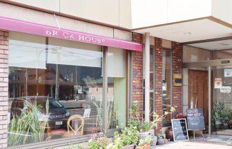 <飲食>喫茶ブリックハウス(BRICK HOUSE)