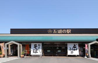 <飲食・土産>五湖の駅
