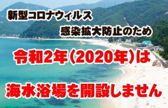 【2020年開設なし】ダイヤ浜海水浴場