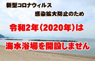 【2020年開設なし】竹波海水浴場