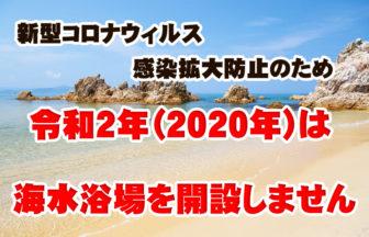【2020年開設なし】水晶浜海水浴場