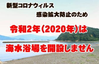 【2020年開設なし】早瀬海水浴場