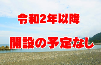 【開設なし】松原海水浴場
