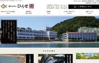 海のホテルひろせ