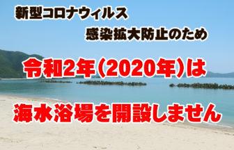 【2020年開設なし】菅浜海水浴場