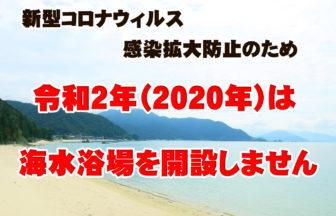 【2020年開設なし】丹生白浜海水浴場