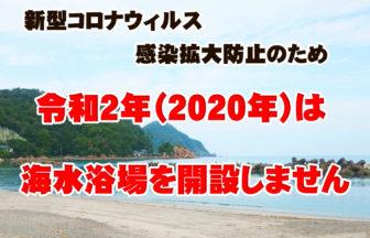 【2020年開設なし】久々子海水浴場