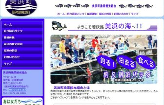 美浜町漁業協同組合