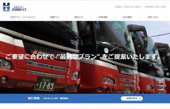 北港観光バス(株)