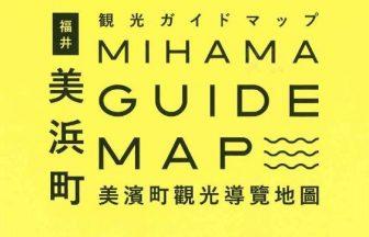 美浜町観光ガイドマップ