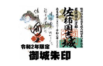 織田信長公国吉城入城450年記念限定『御城朱印』を発行します!!