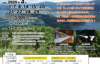三方五湖日帰りツアー&シャトルバス企画について(3月土日祝開催)