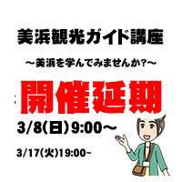 【開催延期】美浜観光ガイド講座~美浜町を学んでみませんか?~