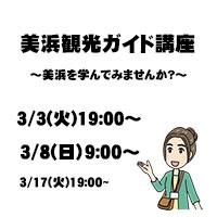 美浜観光ガイド講座~美浜町を学んでみませんか?~