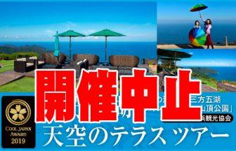 【開催中止】三方五湖日帰りツアー&シャトルバス企画について(3月土日祝開催)