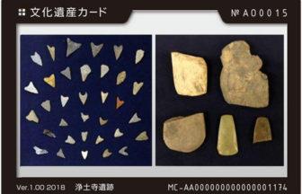 美浜町の文化遺産カード20種類配布中