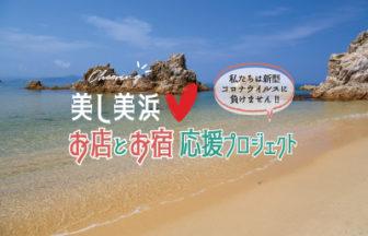 美し美浜♥お店とお宿応援プロジェクト【受付期間5/1~6/26】