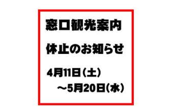 窓口観光案内の休止について(4/11~5/20)