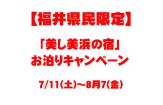 【福井県民限定】「美し美浜の宿」お泊りキャンペーン(7/11~8/7)
