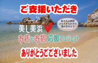「美し美浜♥お店とお宿応援プロジェクト」結果報告