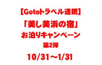 【Gotoトラベル連携】「美し美浜の宿」お泊りキャンペーン第2弾(10/31~1/31)