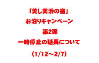 「美し美浜の宿」お泊りキャンペーン第2弾の一時停止の延長(1/12~2/7)について
