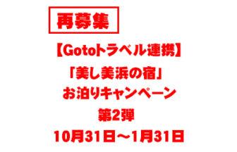 【再募集】【Gotoトラベル連携】「美し美浜の宿」お泊りキャンペーン第2弾(10/31~1/31)