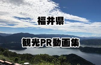 福井県観光PR動画