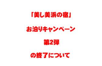 【終了】【Gotoトラベル連携】「美し美浜の宿」お泊りキャンペーン第2弾の終了について