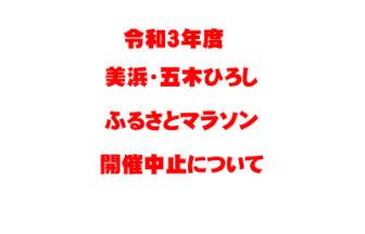 美浜・五木ひろしふるさとマラソン開催中止について(令和3年度)