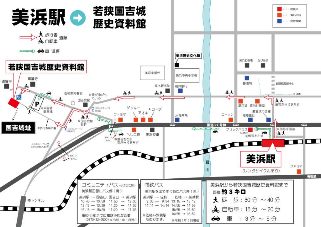 美浜駅から若狭国吉城歴史資料館への道順を作りました