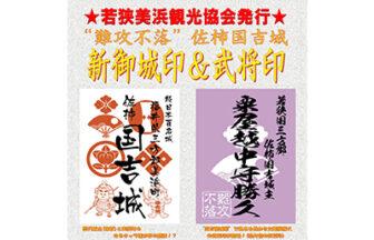 「新御城印」と県内初「武将印」の販売を開始しました。