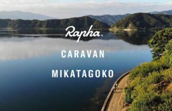 【開催中止】Rapha Caravan Mikatagoko (9/18~20)