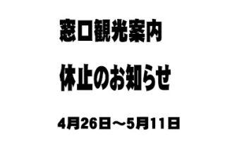 窓口観光案内の休止について(4/26~5/11)