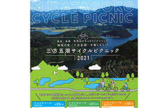 三方五湖サイクルピクニック